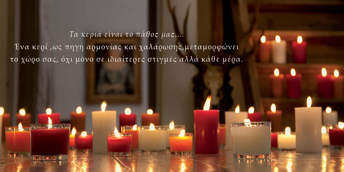 kerino κεριά candles keria