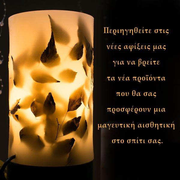 kerino νέες αφίξεις φωτιστικά κεριά διακοσμητικά κεριά