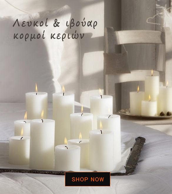 κεριά-κορμοί-λευκά-και-ιβουάρ